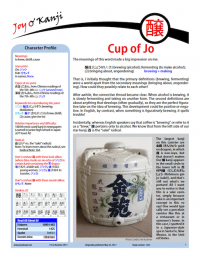 "Cover of essay 1425 on 醸, titled ""Cup of Jo"""