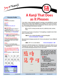 "Cover of essay 1462 on 随, titled ""A Kanji That Does as It Pleases"""