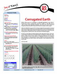 """Cover of essay 1468 on 畝, titled """"Corrugated Earth"""""""