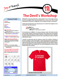 """Cover of essay 1540 on 惰 (laziness), titled """"The Devil's Workshop"""""""