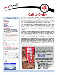 "Cover of essay 1580 on 秩 (to be in order), ""Call to Order"""