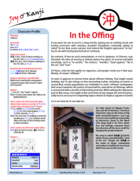 """Cover of essay 1583 on 沖, titled """"In the Offing"""""""