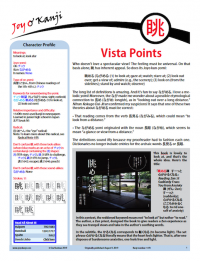 """Cover of essay 1591 on 眺 (to look at), """"Vista Points"""""""