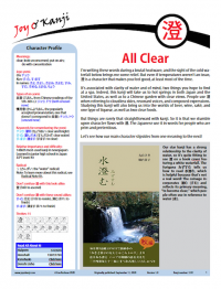 """Cover of essay 1597 on 澄 (clear), titled """"All Clear"""""""