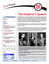 """Cover of essay 1603 on 朕 (the royal """"we""""), titled """"The Emperor's Speech"""""""