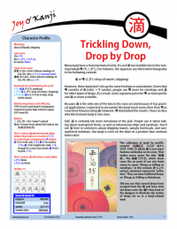 "Cover of essay 1626 on 滴 (drop), titled ""Trickling Down, Drop by Drop"""