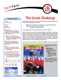 """Cover of essay 1627 on 迭, titled """"The Great Shakeup"""""""