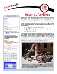 """Cover of essay 1660 on 騰, titled """"Ascent of a Horse"""""""