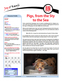 """Cover of essay 1670 on 豚 (pig), titled """"Pigs, from the Sty to the Sea"""""""