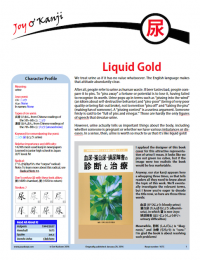 """Cover of essay 1675 on 尿, titled """"Liquid Gold"""""""