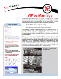 """Cover of essay 1724 on 妃, titled """"VIP by Marriage"""""""