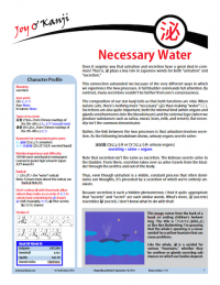 """Cover of essay 1737 on 泌, titled """"Necessary Water"""""""