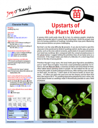 """Cover of essay 1740 on 苗, titled """"Upstarts of the Plant World"""""""