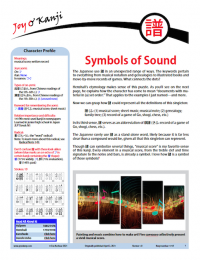 """Cover of essay 1759 on 譜 (musical score), titled """"Symbols of Sound"""""""