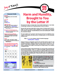 """Cover of essay 1779 on 弊, titled """"Harm and Humility"""""""