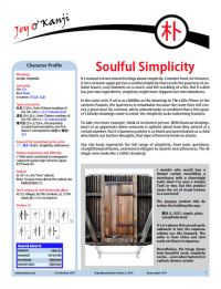 """Cover of essay 1819 on 朴 (simple), """"Soulful Simplicity"""""""