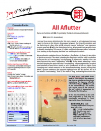 """Cover of essay 1826 on 翻, titled """"All Aflutter"""""""