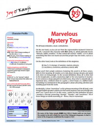 """Cover of essay 1841 on 妙 (marvelous), titled """"Marvelous Mystery Tour"""""""
