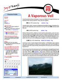 "Cover of essay 1845 on 霧, titled ""A Vaporous Veil"""