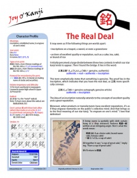 """Cover of essay 1847 on 銘, titled """"The Real Deal"""""""