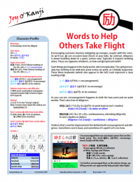 """Cover of essay 1919 on 励, titled """"Words to Help Others Take Flight"""""""