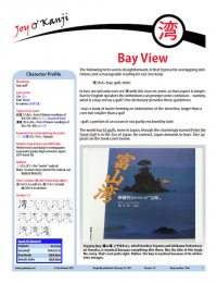 """Cover of essay 1944 on 湾 (bay, gulf), titled """"Bay View"""""""