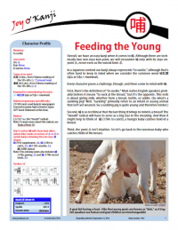 """Cover of essay 1947 on 哺, titled """"Feeding the Young"""""""