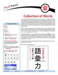 """Cover of essay 1958 on 彙, titled """"Collection of Words"""""""