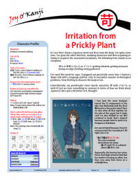 """Cover of essay 1971 on 苛, titled """"Irritation from a Prickly Plant"""""""