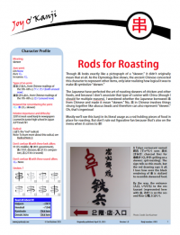 """Cover of essay 1993 on 串, titled """"Rods for Roasting"""""""