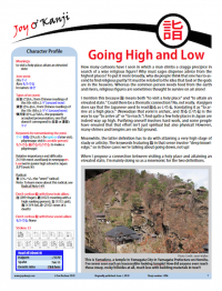 """Cover of essay 1996 on 詣, titled """"Going High and Low"""""""