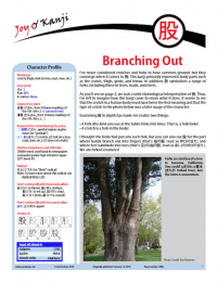 "Cover of essay 2004 on 股, titled ""Branching Out"""