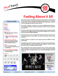 """Cover of essay 2009 on 傲, titled """"Feeling Above It All"""""""