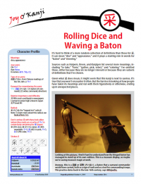 """Cover of essay 2015 on 采 (dice), """"Rolling Dice and Waving a Baton"""""""