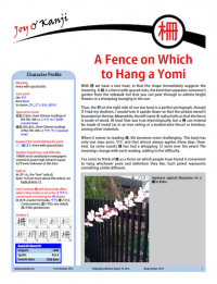 """Cover of essay 2018 on 柵, titled """"A Fence on Which to Hang a Yomi"""""""