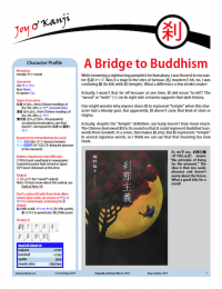 """Cover of essay 2019 on 刹 (temple; セツ sound), """"A Bridge to Buddhism"""""""