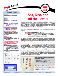 Cover of essay 2052 on 曽 (previously; great- (in family lineage))
