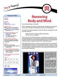 """Cover of essay 2053 on 爽 (refreshing), titled """"Renewing Body and Mind"""""""