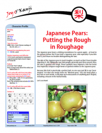 """Cover of essay 2086 on 梨 (pear), """"Japanese Pears: Putting the Rough in Roughage"""""""