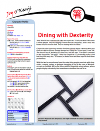 """Cover of essay 2094 on 箸 (chopsticks), titled """"Dining with Dexterity"""""""