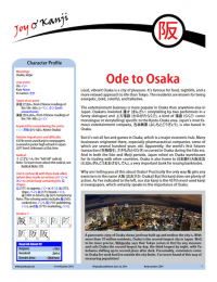 "Cover of essay 2097 on 阪, titled ""Ode to Osaka"""