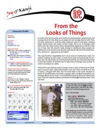 "Cover of essay 2110 on 貌, titled ""From the Looks of Things"""