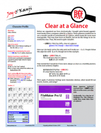 """Cover of essay 2134 on 瞭 (clear), """"Clear at a Glance"""""""