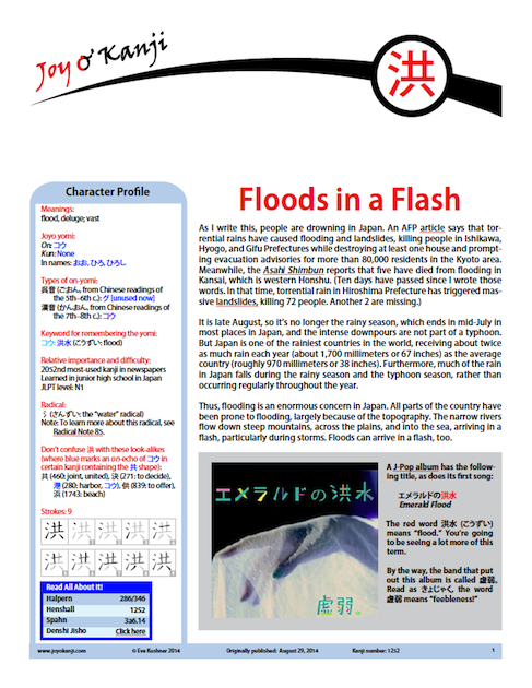 Sample Essay Thesis Statement Learn How Floods Pose A Serious Threat In Ultrarainy Japan Which Now Has  The Worlds Largest Underground Floodprevention Facility Secondary School English Essay also Sample Synthesis Essays Essay  On  Flood Is Now Out Leaving  To Go  Joy O Kanji Research Essay Thesis