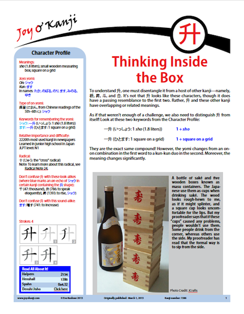 Essay 1386 on 升 (sho (1.8 liters); small wooden measuring box ...