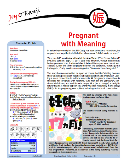 essay on 娠 pregnancy is now out joy o kanji learn to say i m pregnant and out how a man might question his connection to the matter learn to talk about fertility pregnancy tests
