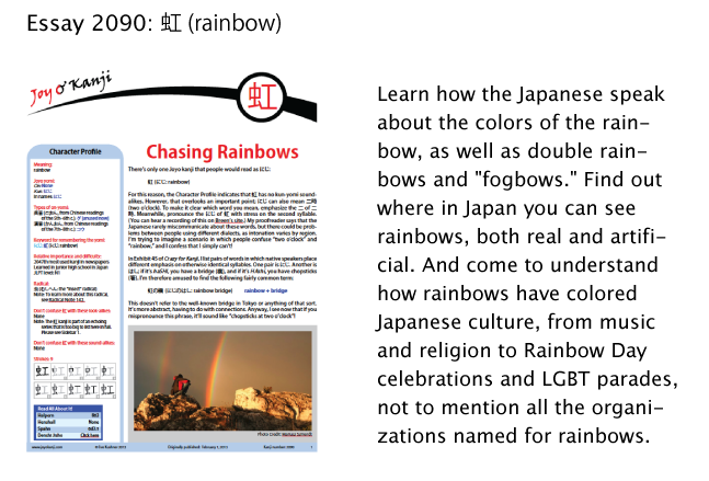 essays about rainbows