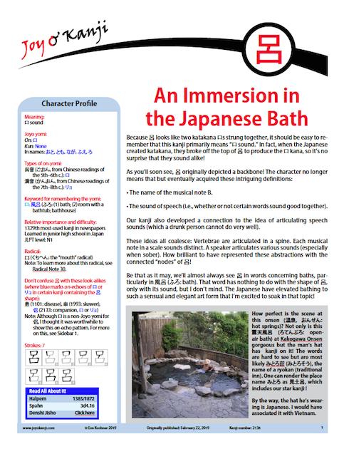japanese essays in romaji